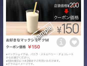 お好きなマックシェイクM 150円