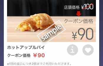 ホットアップルパイ90円