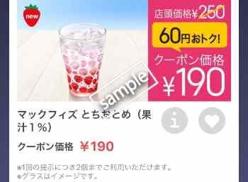 マックフィズとちおとめ190円