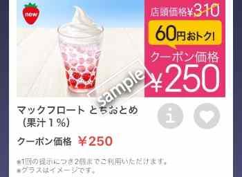 マックフロートとちおとめ250円