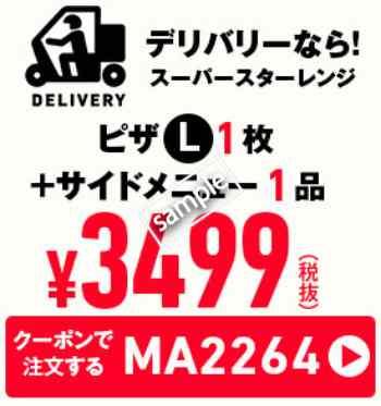 スーパースターL+サイドメニュー1品3499円(宅配限定)