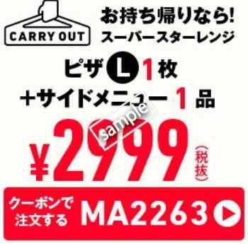 スーパースターL+サイドメニュー1品2999円(持ち帰り限定)