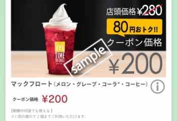 マックフロート200円(スゴ得)