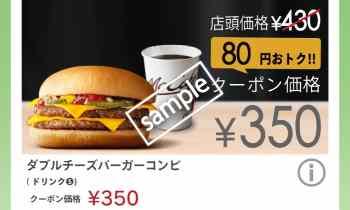 ダブルチーズバーガー+ドリンクSセット350円(55歳以上限定・スゴ得)