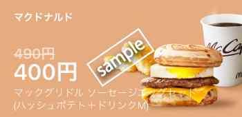 マックグリドルソーセージエッグ+ハッシュポテト+ドリンクM400円(LINEクーポン)