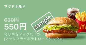 てりやきマックバーガー+ポテトM+ドリンクMセット550円(LINEクーポン)