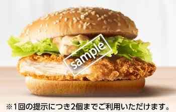 チキンフィレオ単品300円(YAHOOクーポン)
