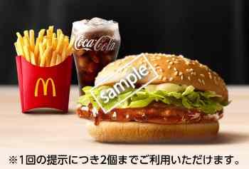 てりやきマックバーガー+ポテトM+ドリンクMセット550円(YAHOOクーポン)