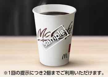 プレミアムローストコーヒーM130円(YAHOO)