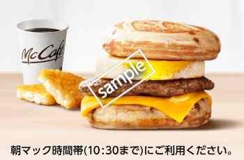 マックグリドルソーセージエッグ+ハッシュポテト+ドリンクM400円(YAHOO)