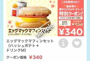 エッグマックマフィン+ハッシュポテト+ドリンクMセット340円