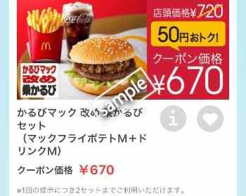 乗かるび+ポテトM+ドリンクMセット670円