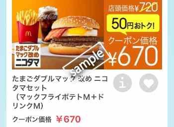 ニコタマ(元たまごダブルマック)+ポテトM+ドリンクMセット670円