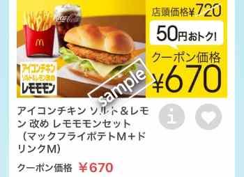 レモモモン(元アイコンチキン)+ポテトM+ドリンクMセット670円
