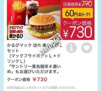乗かるび(元かるびマック)+ポテトL+ドリンクLセット730円