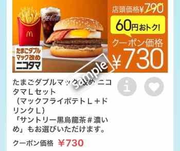 ニコタマ(元たまごダブルマック)+ポテトL+ドリンクLセット730円