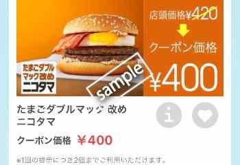 ニコタマ単品280円