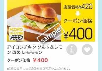 レモモモン単品280円