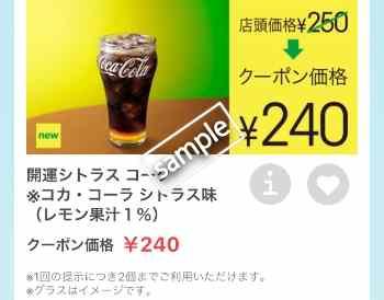 コカコーラ シトラス味240円