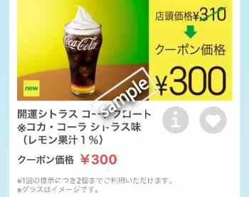 コカコーラフロート シトラス味300円