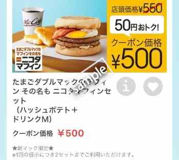 ニコタマフィン+ハッシュポテト+ドリンクMセット500円