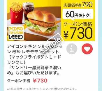 レモモモン(元アイコンチキン)+ポテトL+ドリンクLセット730円