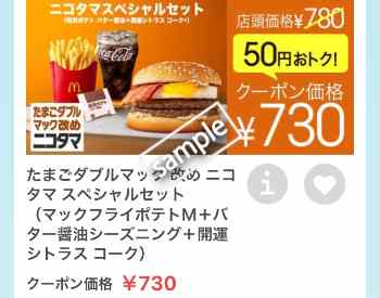 ニコタマ+ポテトM+バター醤油シーズニング+シトラスコーク セット730円