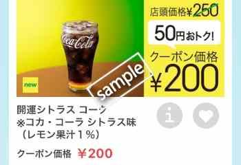 コカコーラ シトラス味200円