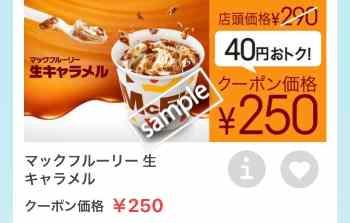 マックフルーリー生キャラメル 250円