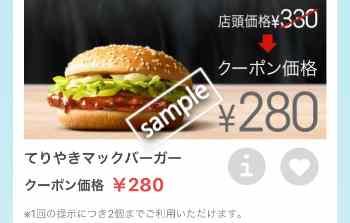 てりやきマックバーガー単品280円