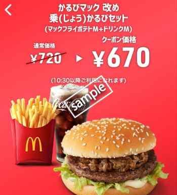 乗かるび(元かるびマック)+ポテトM+ドリンクMセット670円(スマニュー)