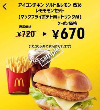 レモモモン+ポテトM+ドリンクMセット670円(スマニュー)