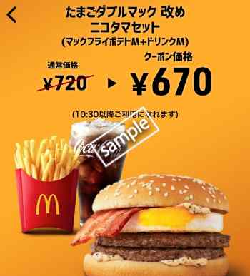 ニコタマ+ポテトM+ドリンクMセット670円(スマニュー)