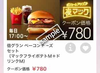 倍グランベーコンチーズ+ポテトM+ドリンクMセット780円