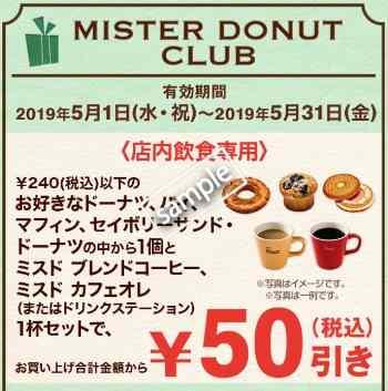 240円以下のドーナツ+コーヒー セット50円引き(メルマガ)