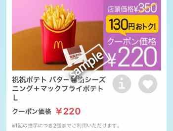 ポテトLサイズ+バター醤油シーズニング 220円