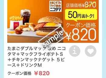 ニコタマ+ポテトS+ナゲット+ドリンクM セット 820円