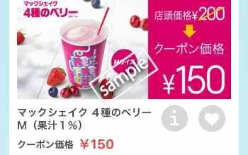 マックシェイク4種のベリーM単品 150円