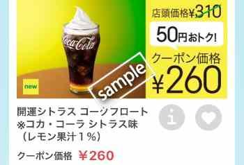 コカコーラフロート シトラス味 260円