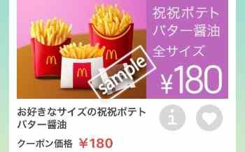 ポテト全サイズ(S・M・L)+バター醤油 180円
