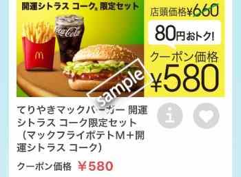 てりやきマックバーガー+ポテトM+シトラスコーク セット580円