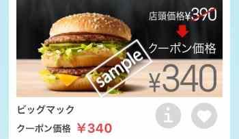 ビッグマック単品340円