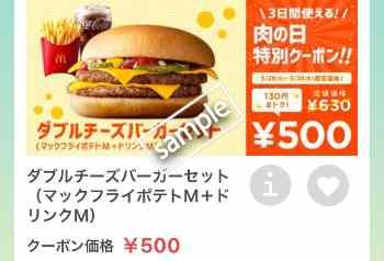 ダブルチーズバーガー+ポテトM+ドリンクMセット500円