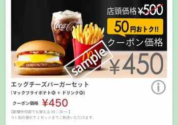 エッグチーズバーガー+ポテトM+ドリンクMセット450円(スゴ得)