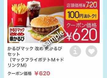 乗かるび(元かるびマック)+ポテトM+ドリンクMセット620円