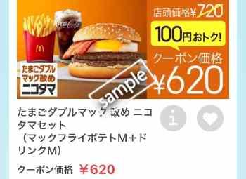 ニコタマ(元たまごダブルマック)+ポテトM+ドリンクMセット620円