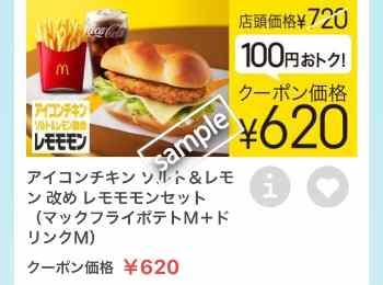 レモモモン(元アイコンチキン)+ポテトM+ドリンクMセット620円