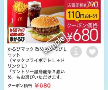 乗かるび(元かるびマック)+ポテトL+ドリンクLセット680円