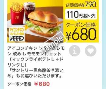 レモモモン(元アイコンチキン)+ポテトL+ドリンクLセット680円
