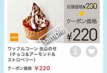 ワッフルコーン全部のせ 220円